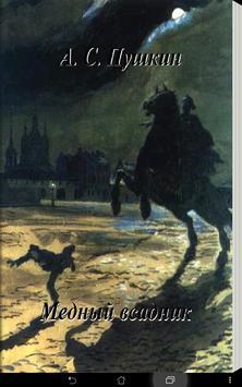 Медный всадник А. С. Пушкин poster