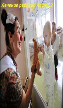 Лечение ребёнка Часть 2 apk screenshot