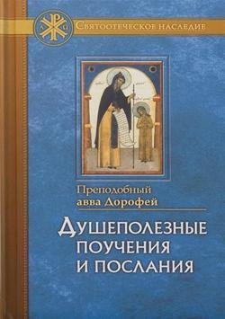 Авва Дорофей poster