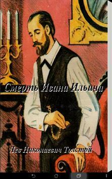 Смерть Ивана Ильича Л. Толстой poster