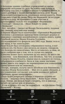 Смерть Ивана Ильича Л. Толстой apk screenshot