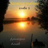 Записки рыбака, глава 1 icon