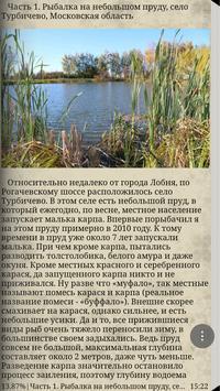 Записки рыбака, глава 1 poster