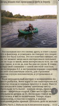 Записки рыбака, глава 1 apk screenshot