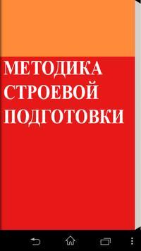 Методика строевой подготовки poster
