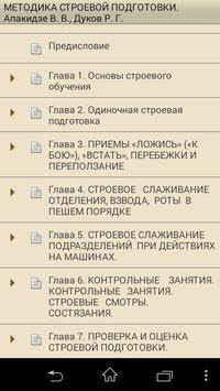 Методика строевой подготовки apk screenshot