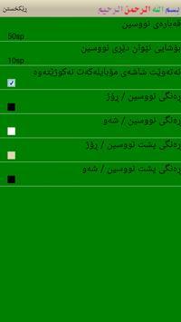 Kurdish Book screenshot 9