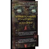 Православные колдуны-кто они? icon