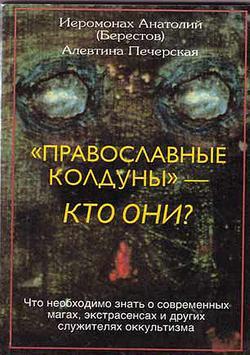 Православные колдуны-кто они? poster