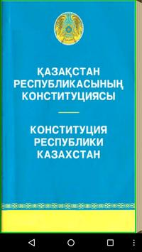 The Constitution of Kazakhstan poster