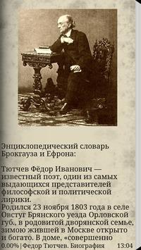 Тютчев Ф.И. poster