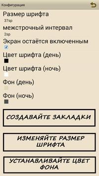 Тютчев Ф.И. screenshot 2