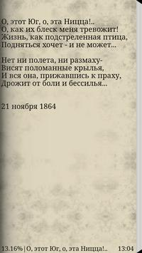 Тютчев Ф.И. screenshot 5