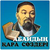 Абайдың қара сөздері icon