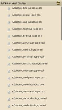 Абайдың қара сөздері screenshot 1