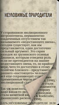 «Их знали только в лицо» screenshot 2