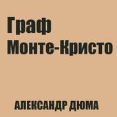 Граф Монте-Кристо icon