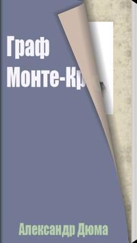 Граф Монте-Кристо poster