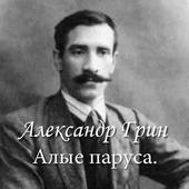 """Александр Грин """"Алые паруса"""" icon"""
