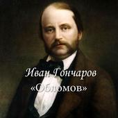 """Иван Гончаров """"Обломов"""" icon"""