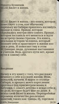 SELSI: Билет в жизнь apk screenshot