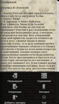 Шерлок Холмс 2 apk screenshot