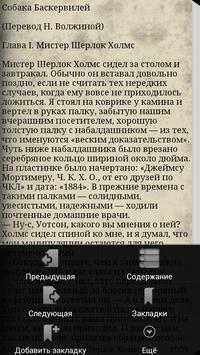 Шерлок Холмс 3 apk screenshot