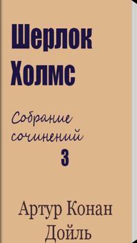 Шерлок Холмс 3 poster