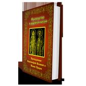 Руководство к духовной жизни icon