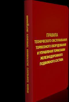 Правила по тормозам ЖДТ poster