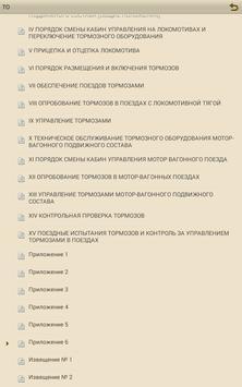Правила по тормозам ЖДТ screenshot 7