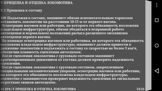Правила по тормозам ЖДТ screenshot 4