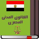 القانون المدنــى المصــرى icon