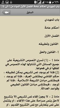 القانون المدنــى المصــرى poster