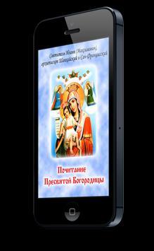 Почитание Пресвятой Богородицы poster