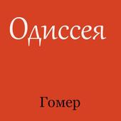 Одиссея icon