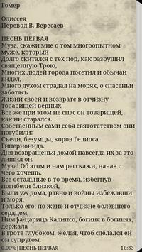 Одиссея apk screenshot