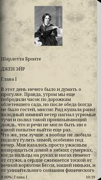 Джен Эйр apk screenshot