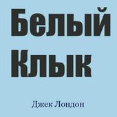 Белый Клык icon