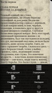 Белый Клык screenshot 3