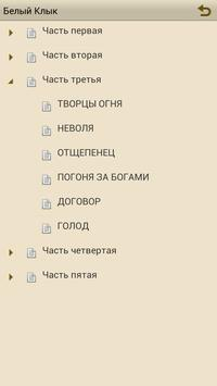 Белый Клык screenshot 4