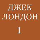 Джек Лондон 1 icon