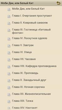 Моби Дик, или Белый Кит apk screenshot
