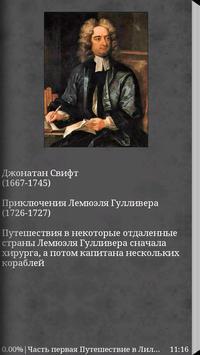 Приключения Лемюэля Гулливера apk screenshot