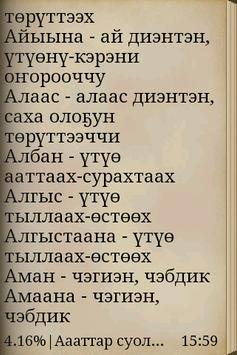 Сахалыы ааттар apk screenshot