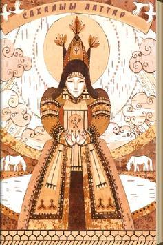 Сахалыы ааттар poster