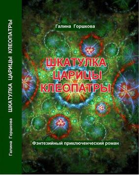 ШКАТУЛКА ЦАРИЦЫ КЛЕОПАТРЫ poster