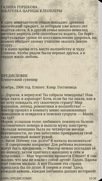 ШКАТУЛКА ЦАРИЦЫ КЛЕОПАТРЫ apk screenshot