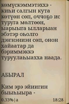 ТYYЛ ТЫЛДЬЫТА apk screenshot