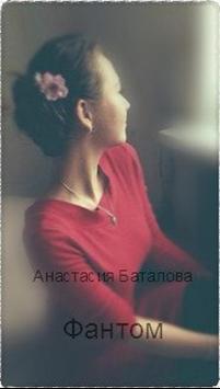 Фантом poster
